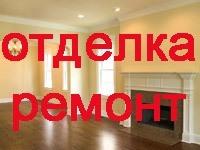 Ремонтно-отделочные работы Саратов